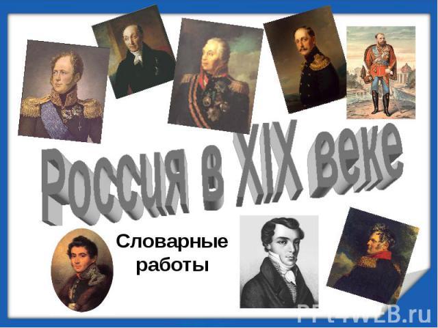 Словарные работы Россия в XIX веке