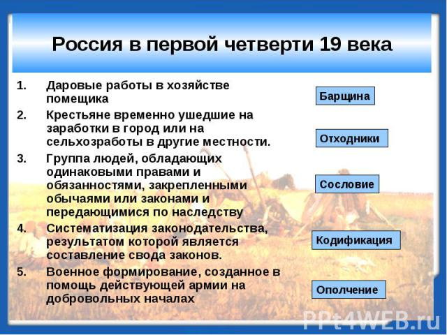 Россия в первой четверти 19 века Даровые работы в хозяйстве помещикаКрестьяне временно ушедшие на заработки в город или на сельхозработы в другие местности.Группа людей, обладающих одинаковыми правами и обязанностями, закрепленными обычаями или зако…