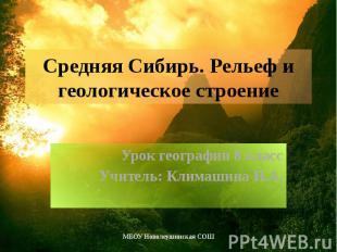 Средняя Сибирь. Рельеф и геологическое строение Урок географии 8 классУчитель: К