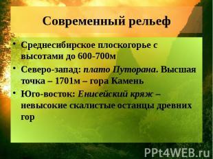 Современный рельеф Среднесибирское плоскогорье с высотами до 600-700мСеверо-запа