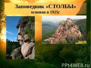 Заповедник «СТОЛБЫ»основан в 1925г