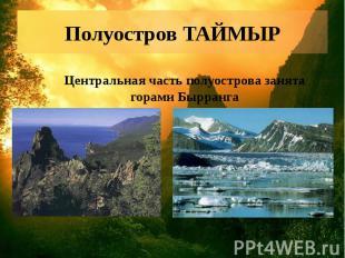Полуостров ТАЙМЫР Центральная часть полуострова занята горами Бырранга