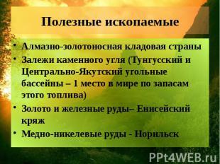 Полезные ископаемые Алмазно-золотоносная кладовая страныЗалежи каменного угля (Т