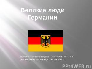 Великие люди Германии Проект выполнили учащиеся 11 класса МБОУ «СОШ села Косьюво