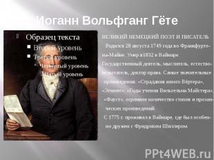 Иоганн Вольфганг Гёте ВЕЛИКИЙ НЕМЕЦКИЙ ПОЭТ И ПИСАТЕЛЬ Родился 28 августа 1749 г