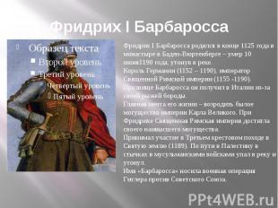 Фридрих I Барбаросса Фридрих I Барбаросса родился в конце 1125 года в монастыре