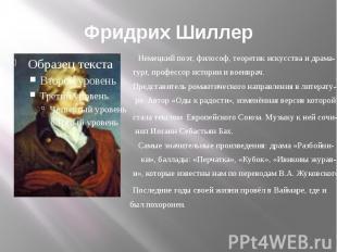 Фридрих ШиллерНемецкий поэт, философ, теоретик искусства и драма- Представитель