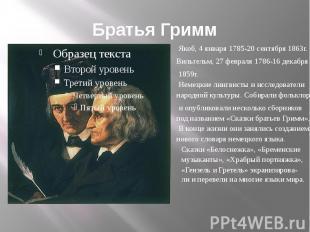 Братья Гримм В конце жизни они занялись созданием Вильгельм, 27 февраля 1786-16