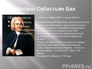 Иоганн Себастьян Бах Барокко, органист-виртуоз, музыкальный педагог.Считается од