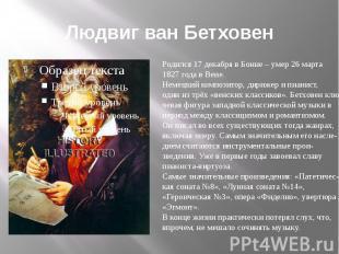 Людвиг ван Бетховен Родился 17 декабря в Бонне – умер 26 марта1827 года в Вене.Н