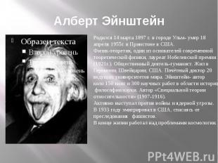 Алберт Эйнштейн Родился 14 марта 1897 г. в городе Ульм- умер 18 апреля 1955г. в