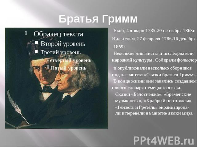 Братья Гримм В конце жизни они занялись созданием Вильгельм, 27 февраля 1786-16 декабря под названием «Сказки братьев Гримм». и опубликовали несколько сборников