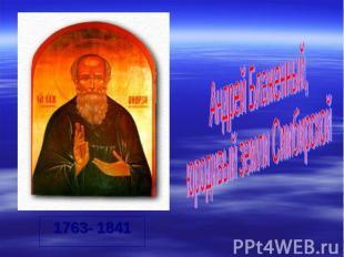 Андрей Блаженный, юродивый земли Симбирской 1763- 1841
