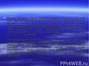Божия Милость была явлена Андрею Ильичу и на сей раз. За полчаса до начала паних