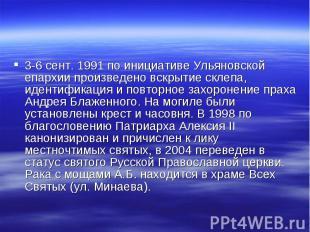 3-6 сент. 1991 по инициативе Ульяновской епархии произведено вскрытие склепа, ид