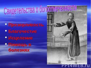 Свидетельства о богоотмеченности ПрозорливостьБлагочестиеИсцелениеПомощь в болез