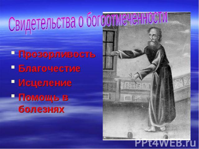 Свидетельства о богоотмеченности ПрозорливостьБлагочестиеИсцелениеПомощь в болезнях