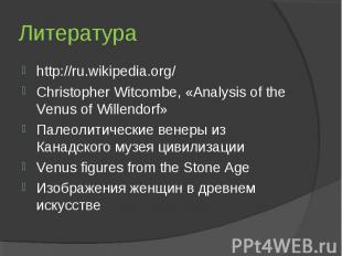 http://ru.wikipedia.org/Christopher Witcombe, «Analysis of the Venus of Willendo