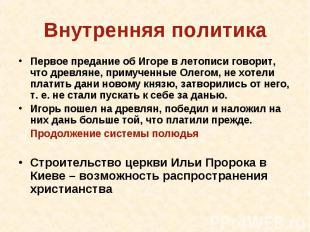 Первое предание об Игоре в летописи говорит, что древляне, примученные Олегом, н