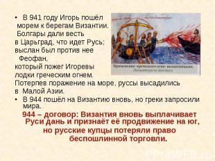 В 941 году Игорь пошёл морем к берегам Византии. Болгары дали весть в Царьград,