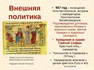 Внешняя политика Приём Ольги Константином Багрянородным (миниатюра Радзивилловск