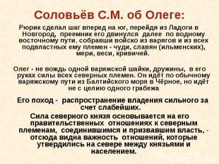 Рюрик сделал шаг вперед на юг, перейдя из Ладоги в Новгород, преемник его двинул