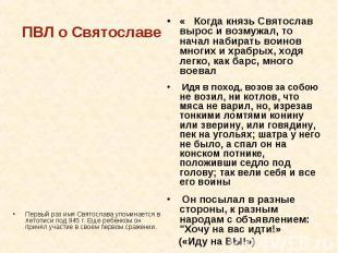 ПВЛ о Святославе Первый раз имя Святослава упоминается в летописи под 945 г. Еще