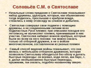 Начальные слова предания о Святославе показывают набор дружины, удальцов, которы