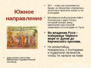 Южное направление Дары греков Святославу (миниатюра Радзивилловской летописи). 9