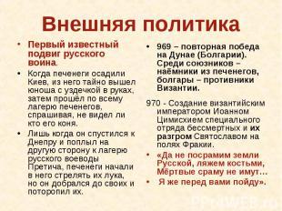 Первый известный подвиг русского воина.Когда печенеги осадили Киев, из него тайн