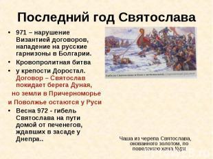 971 – нарушение Византией договоров, нападение на русские гарнизоны в Болгарии.К
