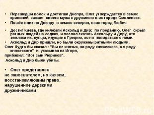 Перешедши волок и достигши Днепра, Олег утверждается в земле кривичей, сажает св