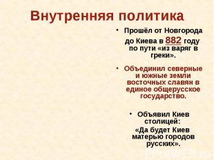Внутренняя политика Прошёл от Новгорода до Киева в 882 году по пути «из варяг в