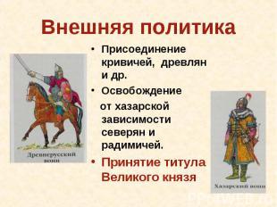 Внешняя политика Присоединение кривичей, древлян и др. Освобождение от хазарской