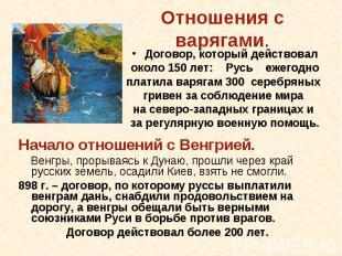 Отношения с варягами. Договор, который действовалоколо 150 лет: Русь ежегоднопла