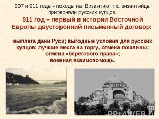 907 и 911 годы - походы на Византию, т.к. византийцы притесняли русских купцов.9