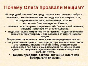 «В народной памяти Олег представлялся не столько храбрым воителем, сколько вещим