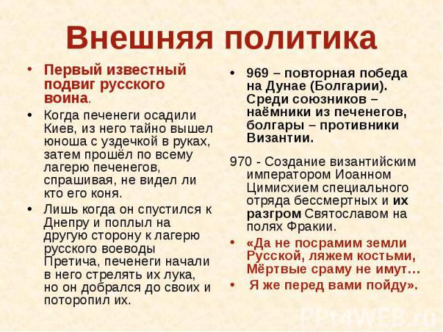 Первый известный подвиг русского воина.Когда печенеги осадили Киев, из него тайно вышел юноша с уздечкой в руках, затем прошёл по всему лагерю печенегов, спрашивая, не видел ли кто его коня. Лишь когда он спустился к Днепру и поплыл на другую сторон…