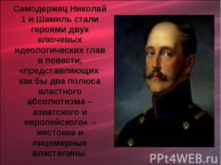 Самодержец Николай 1 и Шамиль стали героями двух ключевых идеологических глав в