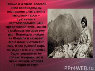 Только в 4 главе Толстой счел необходимым познакомить читателя с мыслями героя –