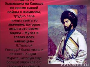 «Людям, не бывавшим на Кавказе во время нашей войны с Шамилем, трудно себе предс
