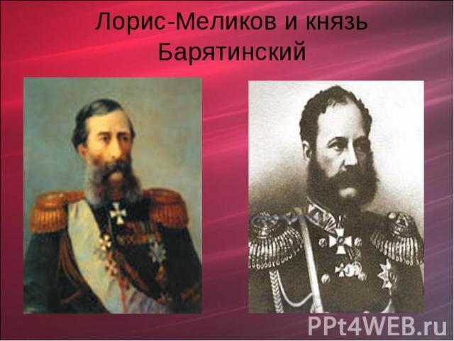 Лорис-Меликов и князь Барятинский