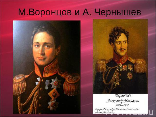 М.Воронцов и А. Чернышев