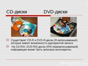 CD-диски DVD-диски Существуют CD-R и DVD-R-диски (R-записываемый), которые имеют