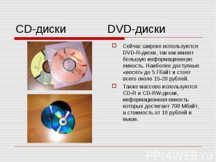Сейчас широко используются DVD-R-диски, так как имеют большую информационную емк