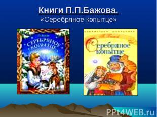 Книги П.П.Бажова.«Серебряное копытце»