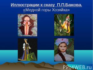 Иллюстрации к сказу П.П.Бажова.«Медной горы Хозяйка»