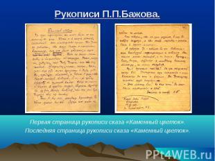 Рукописи П.П.Бажова. Первая страница рукописи сказа «Каменный цветок».Последняя