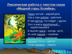 Лексическая работа с текстом сказа «Медной горы Хозяйка». Парун чистый – жаркий