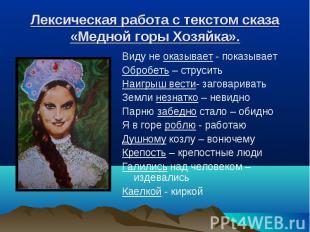 Лексическая работа с текстом сказа «Медной горы Хозяйка». Виду не оказывает - по